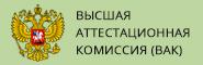 Высшая аттестационная комиссия (ВАК)