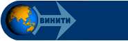 Электронный каталог научно-технической литературы